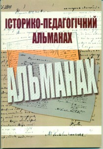 almanah-209x300