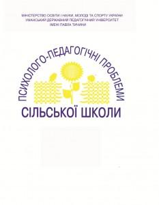 с¦льська школа
