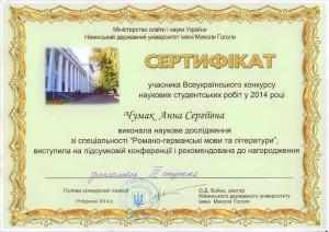 сертифікат ФІФ
