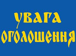 Про проведення Всеукраїнського конкурсу студентських науково-популярних есе «Трансформація сучасної світосистеми»