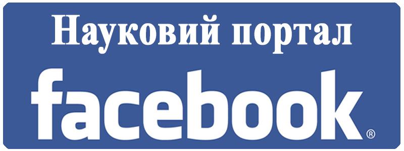 Сторінка наукового порталу у facebook